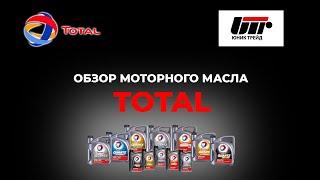 Видео обзор по продуктам Total