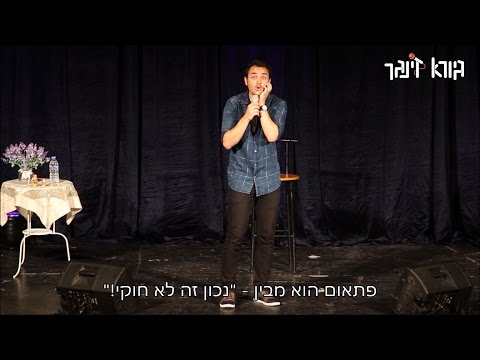 גיורא זינגר - זוג מוזר בקהל