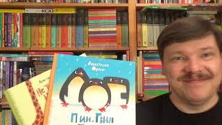 Анастасия Орлова про пингвинов и носорогов. Для самых маленьких