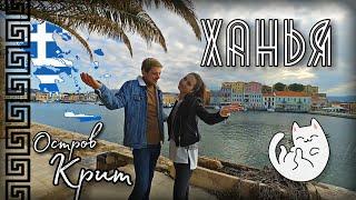 Карантинная Греция Ханья за 10 минут Остров Крит