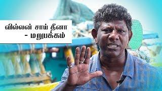 வில்லன் நடிகர் சாய் தீனாவின் மறுபக்கம் The Other Face of Actor Sai Dheena | Vada Chennai