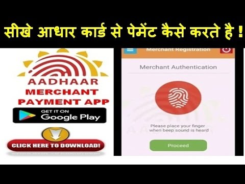 Aadhar Merchant Payment App !! Now Pay from Aadhar Card !! Procedure to Use