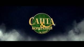 Санта и компания — Официальный   Русский трейлер 2017