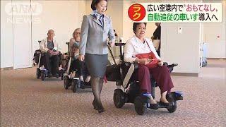 自動追従の車いすが成田に 客乗せ搭乗口まで移動(19/10/30)