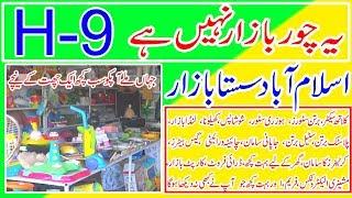 Islamabad chor bazar (H9 atwar bazar jumma bazar)