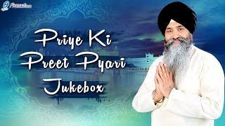 Gurbani Shabad Kirtan - Priye Ki Preet Pyari - Bhai Rai Singh Ji - Waheguru SImran