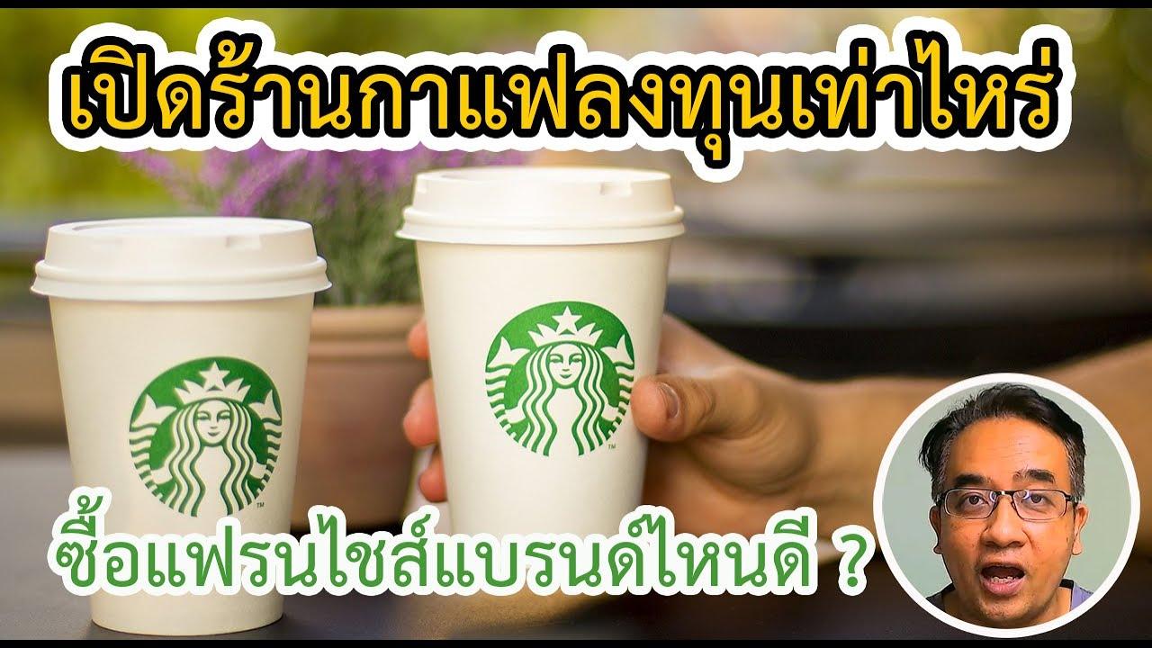 ซื้อแฟรนไชส์กาแฟสดแบรนด์ไหนดี เปิดร้านกาแฟสดลงทุนเท่าไหร่ วางแผนเปิดร้านกาแฟเล็กๆอย่างไร