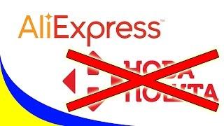 Как покупать на AliExpress (Али Экспресс) чтоб посылка не доставлялась Новой Почтой(, 2017-01-18T13:22:12.000Z)