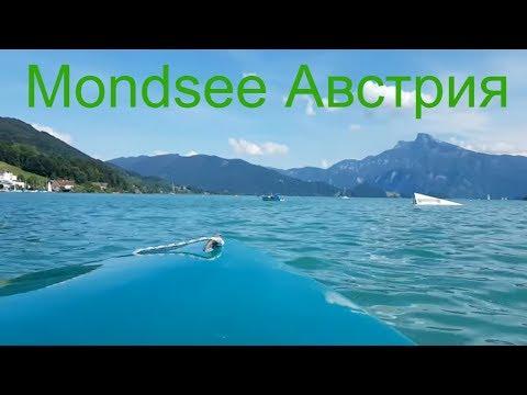 Озеро Mondsee  Австрия