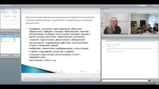 Современный урок с учетом требований ФГОС (Вебинар БГПУ для учителей)