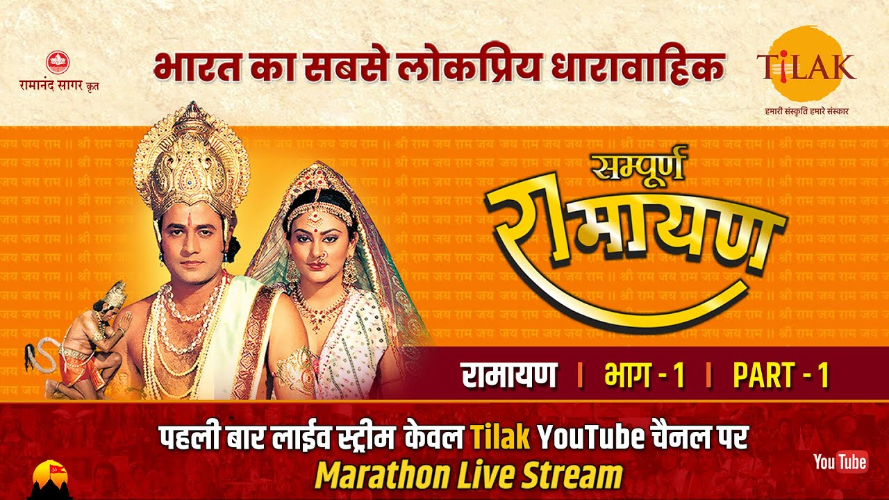 Download रामानंद सागर कृत सम्पूर्ण रामायण I लाईव - भाग 1 l Sampurna Ramayan - Live - Part 1   Tilak