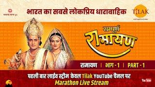 रामानंद सागर कृत सम्पूर्ण रामायण I लाईव - भाग 1 l Sampurna Ramayan - Live - Part 1 | Tilak