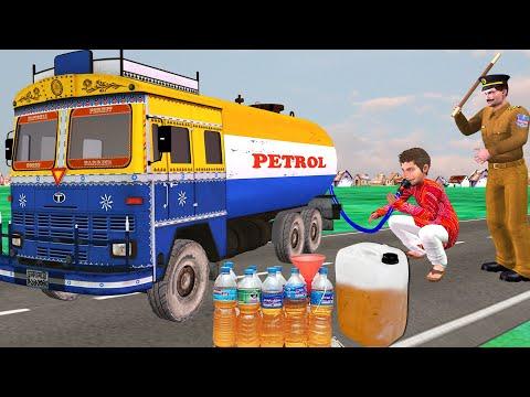 पेट्रोल टैंकर चोर