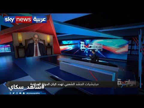 وزير الداخلية العراقي الأسبق جواد البولاني: الحشد الشعبي يجب أن يكون خاضعا للدولة  - نشر قبل 7 ساعة