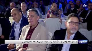 إشهار كتلة وطن رسمياً لخوض انتخابات غرفتي صناعة عمان والأردن - (4-10-2018)