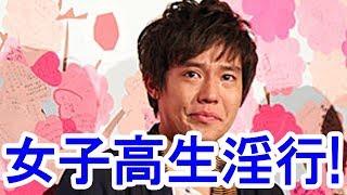 小出恵介さんが無期限活動停止!女子高生との淫行・飲酒がばれる! *チ...