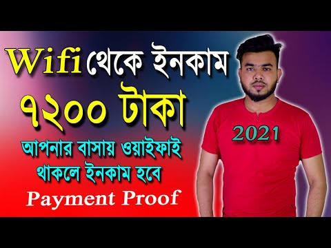 Wifi থেকে ইনকাম | How To earn money online | Online Income bangla | Honey Gain | earning app Bangla
