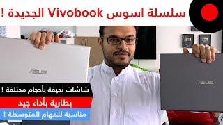مراجعة لابتوبات اسوس فيفو بوك X412 و X512 الجديدة .. Asus Vivobook X412 & X512