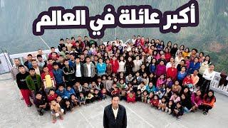 أكبر عائلة في العالم - حقائق عجيبة وغريبة 1
