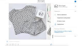 Чат-боты для бизнеса: обзор чат-бота по продаже женских пижам