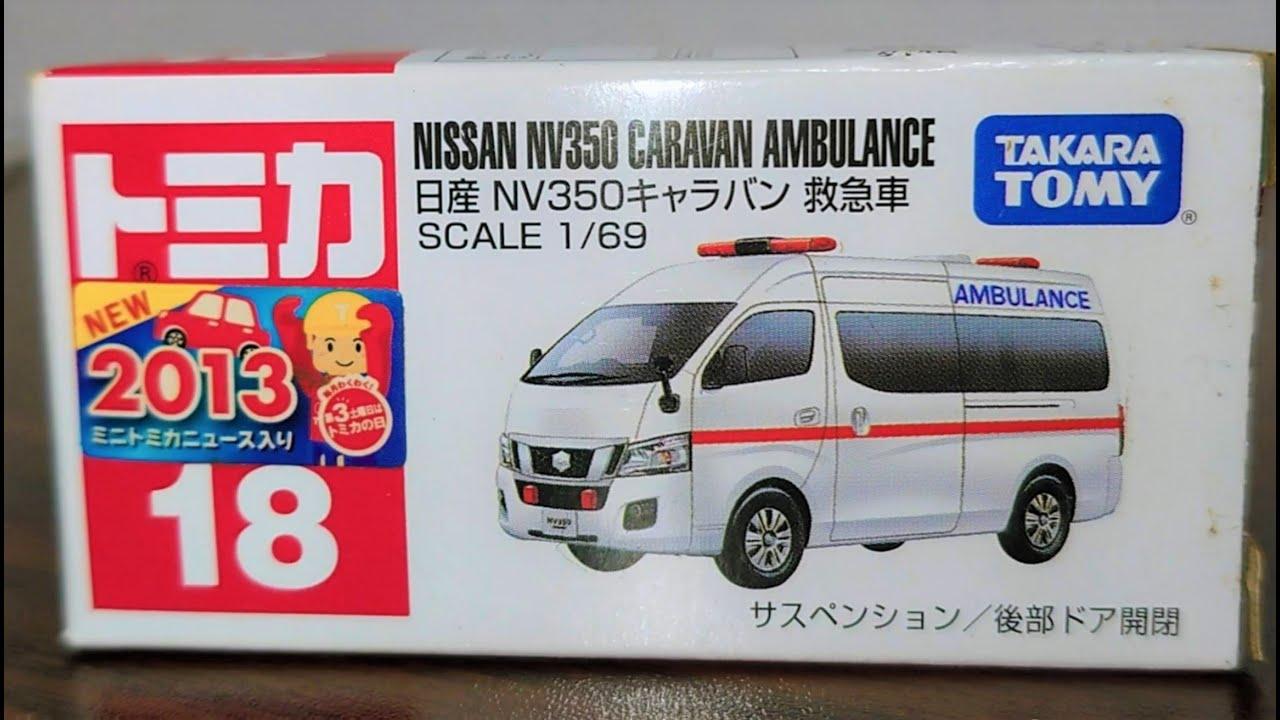 トミカ 日産 NV350 キャラバン 救急車 開封