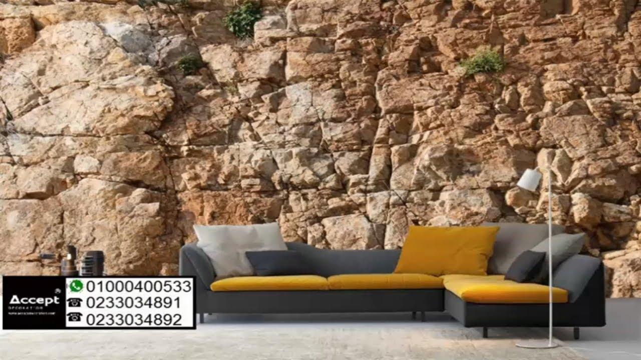 ورق حائط 3d حجر ورق جدران حجري ورق حائط حجري 3d Youtube