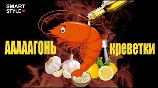 Как приготовить креветки! Лучший рецепт! Жарим креветки в соевом соусе с чесноком!