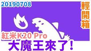 【不專業の輕日常】大魔王來了!紅米K20 Pro (小米9T Pro) 輕開箱 抖音 Unboxing