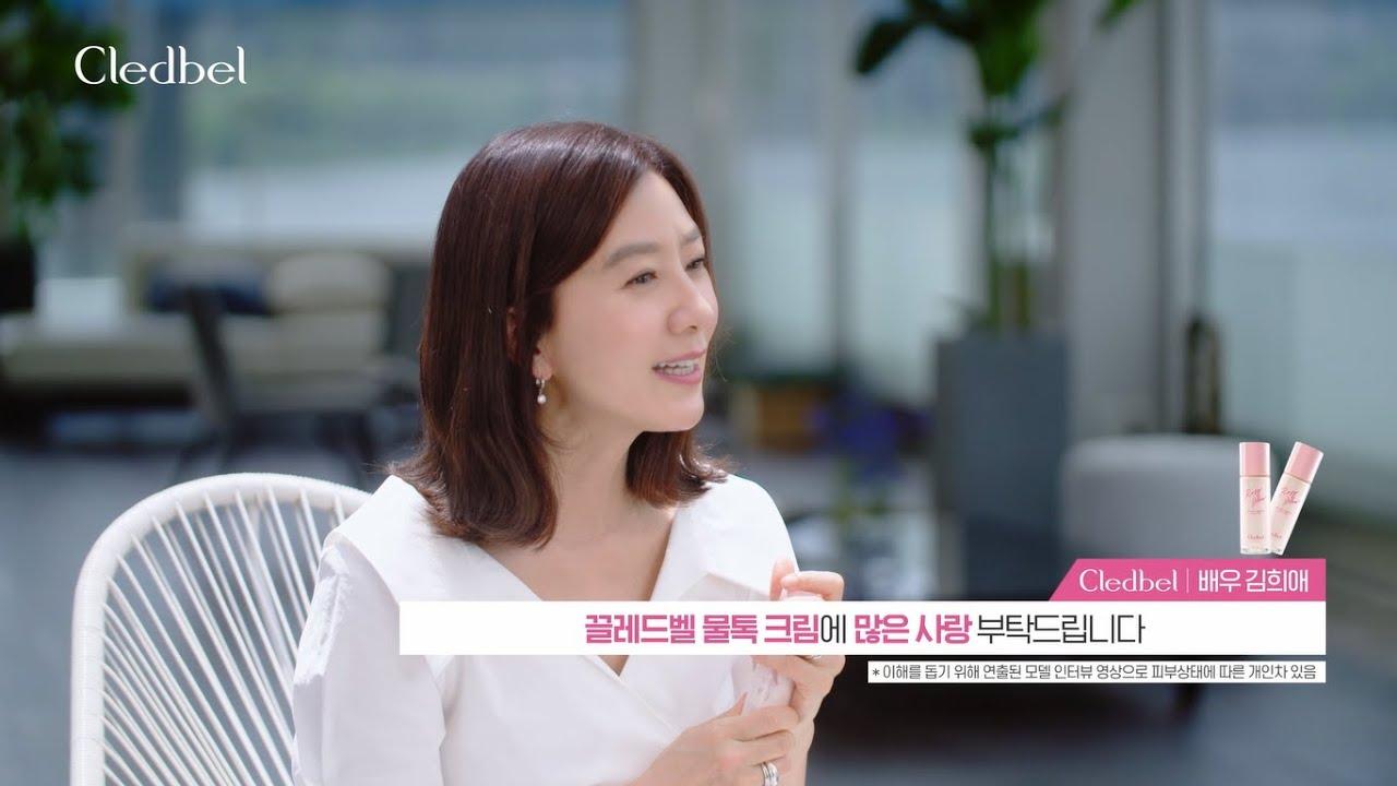 [Cledbel] 김희애의 피부 TIP, 끌레드벨 물톡크림이 딱!