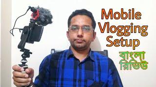 Best Budget Mobile Vlogging Setup | কমদামে মোবাইল ভ্লগিং সেটাপ | Bangla Review