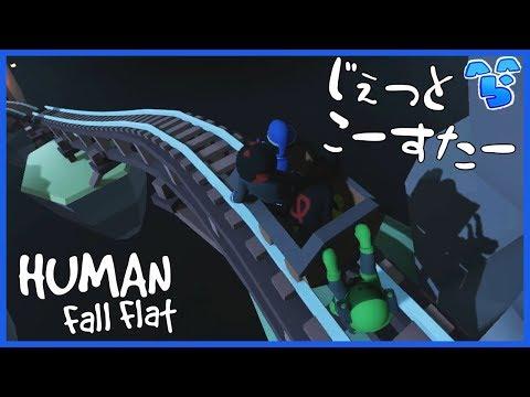 【HFF】ごめんな緑色、このトロッコ4人乗りなんだ #3 ~Human:Fall Flat Level'Dark'~【ら運営】