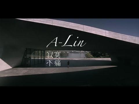[avex官方] A-Lin 寂寞不痛 (MV完整版)