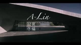 [avex官方] A-Lin 寂寞不痛 (MV完整版) thumbnail
