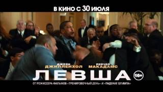Levsha TV spot 1