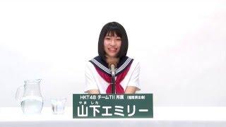 AKB48 45thシングル 選抜総選挙 アピールコメント HKT48 チームTII所属 ...