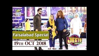 Jeeto Pakistan - Faisalabad Special - 19th October 2018