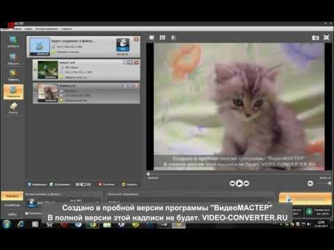 Как соединить два видео в одно (ВидеоМастер)