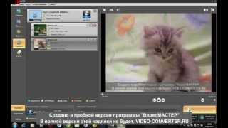 Как соединить два видео в одно (ВидеоМастер)(вот ссылка на скачку проги ВидеоМастер http://video-converter.ru/ .......и не забывайте подписываться на мой канал!!))))..., 2013-01-14T12:54:12.000Z)