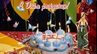 Поздравление С Днем Рождения! Как сделать видео поздравление с красивым фоном.(Яркое поздравление с днем рождения! Как можно сделать видео поздравление с красивым фоном.Нажми здесь..., 2014-07-01T14:41:57.000Z)