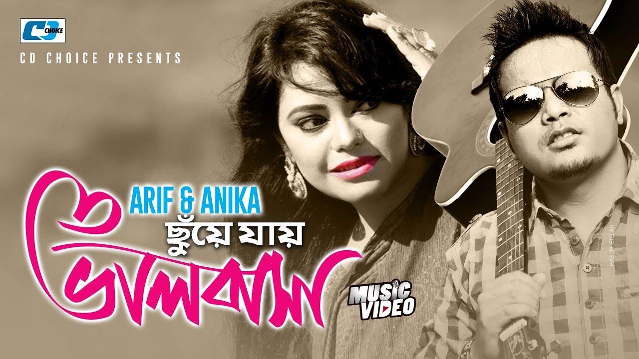 Chuye Jay Valobasha | ছুঁয়ে যায় ভালোবাসা | Arif | Anika | Official Music Video | Bangla Song