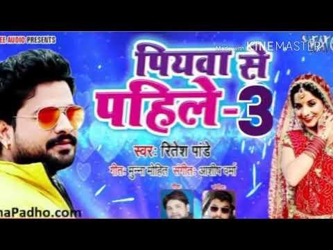 पियवा से पहिले 3 । Piyawa se pahile 3 Ritesh pandey hits 2018