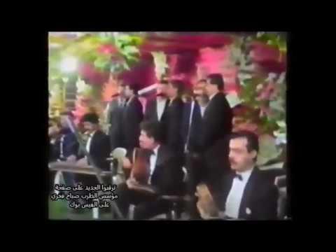 مؤسس الطرب صباح فخري - عرس آل بادنجكي عام 1992 - موشحات - 1