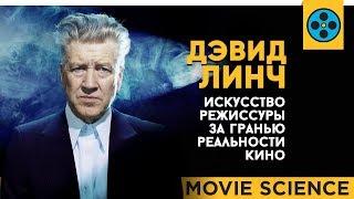 видео Дэвид Финчер: жизнь и лучшие фильмы