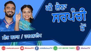 """ਕੀ ਲੈਣਾ """"ਸਰਪੰਚੀ"""" ਤੋਂ [SARPANCHI] 🔴 MEET BRAR & HARMANDEEP 🔴 Latest Punjabi Song 2020 🔴 Punjabi Dute"""