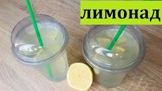 Лимонад! Самый вкусный лимонад, рецепт за 5 минут. без варки
