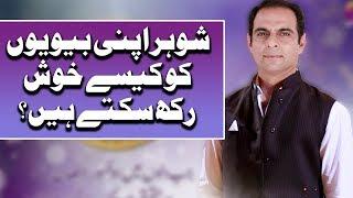 Qasim Ali Shah | Shohar Apni Bivion Ko Kesy Khush Rakh Sakty Hain? | Ramazan 2018 | Aplus