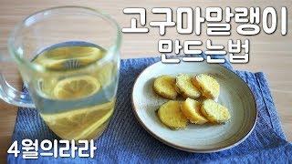 고구마말랭이 만드는법 : Dried Sweet Pota…