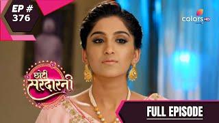 Choti Sarrdaarni | छोटी सरदारनी | Episode 376 | 13 January 2021
