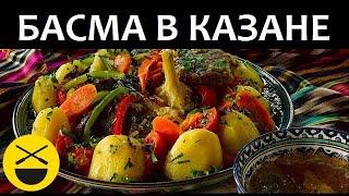 БАСМА. Очень вкусное и простое узбекское блюдо.