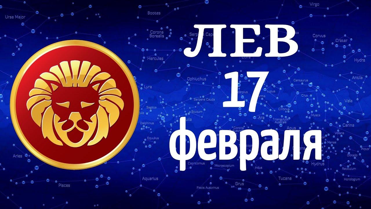 ✅ Гороскоп на завтра 17 Февраля 2021 /ЛЕВ/ Ежедневный гороскоп /Гороскоп на сегодня 17 Февраля 2021